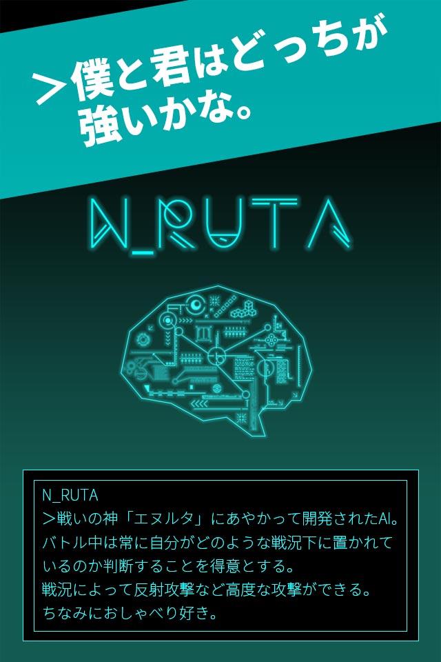 頭脳戦略バトル!無料で人気のN_RUTA~人工知能VS人類~のスクリーンショット_4