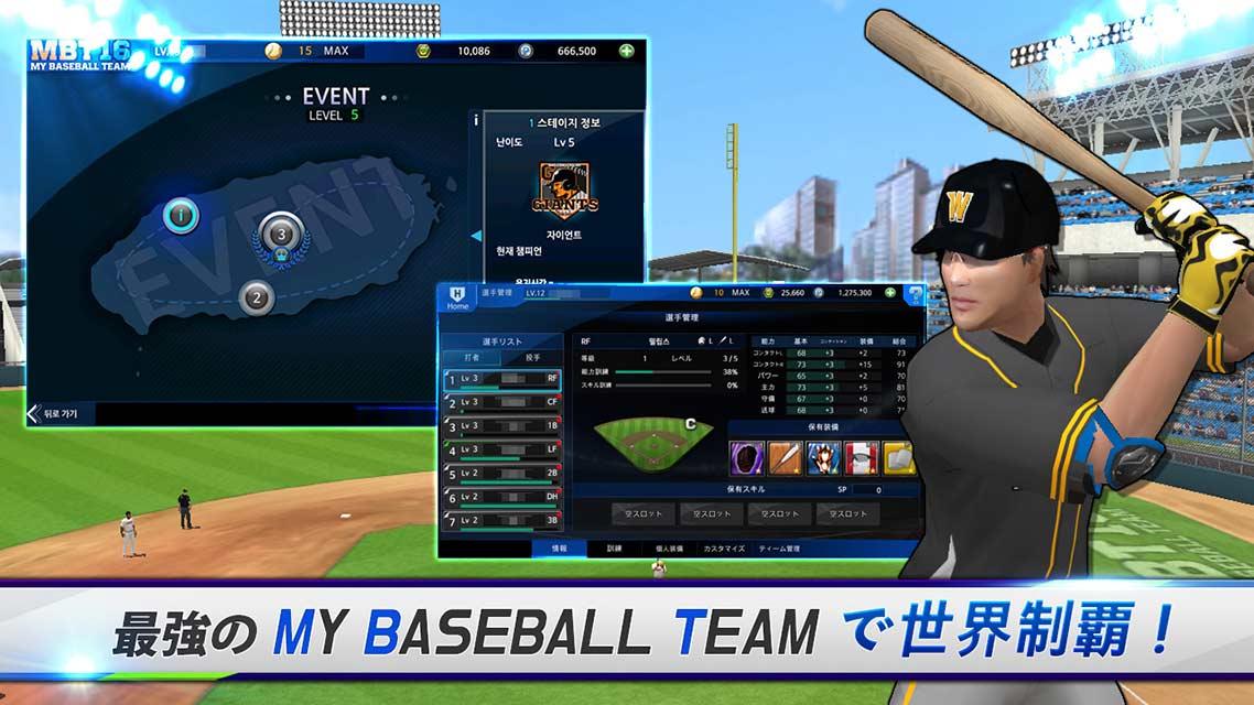 My Baseball Team 16のスクリーンショット_2