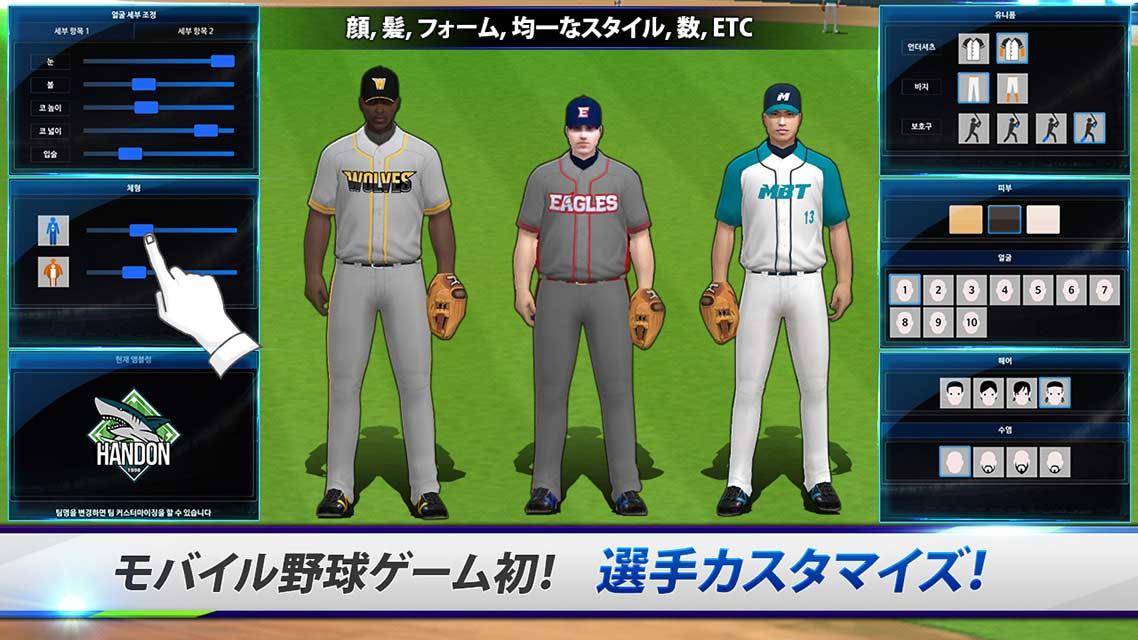 My Baseball Team 16のスクリーンショット_3