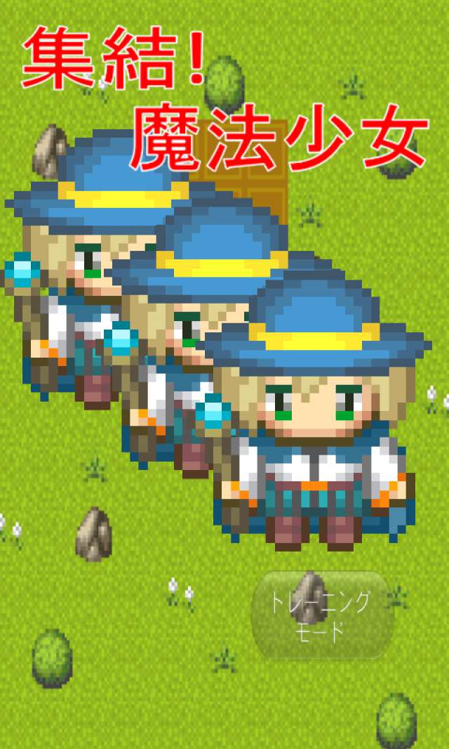 集結!魔法少女のスクリーンショット_1