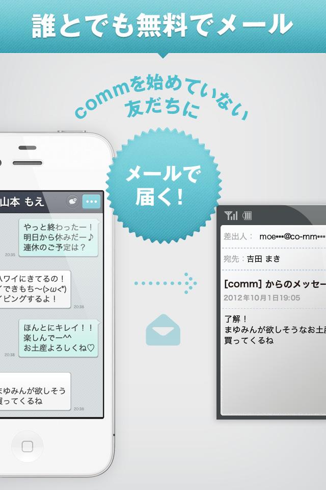 無料通話-comm(コム) もっとつながる、高音質。のスクリーンショット_4