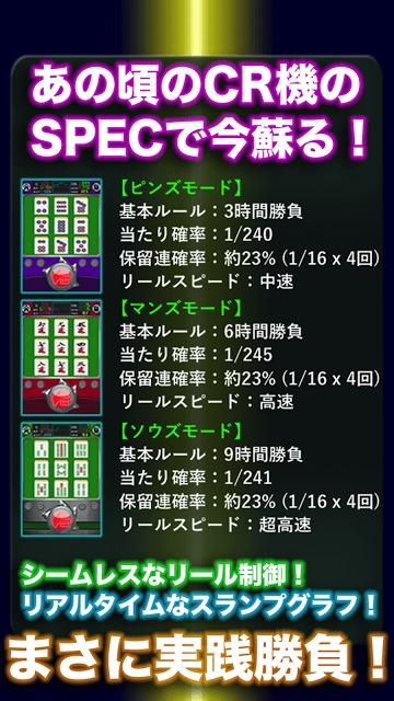 パチンコ 麻雀牌物語 〜スロット 無料 パチスロ ゲーム〜のスクリーンショット_4