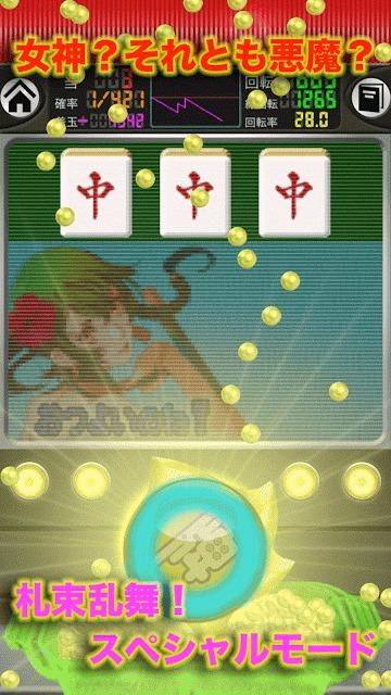 パチンコ 麻雀牌物語 〜スロット 無料 パチスロ ゲーム〜のスクリーンショット_5
