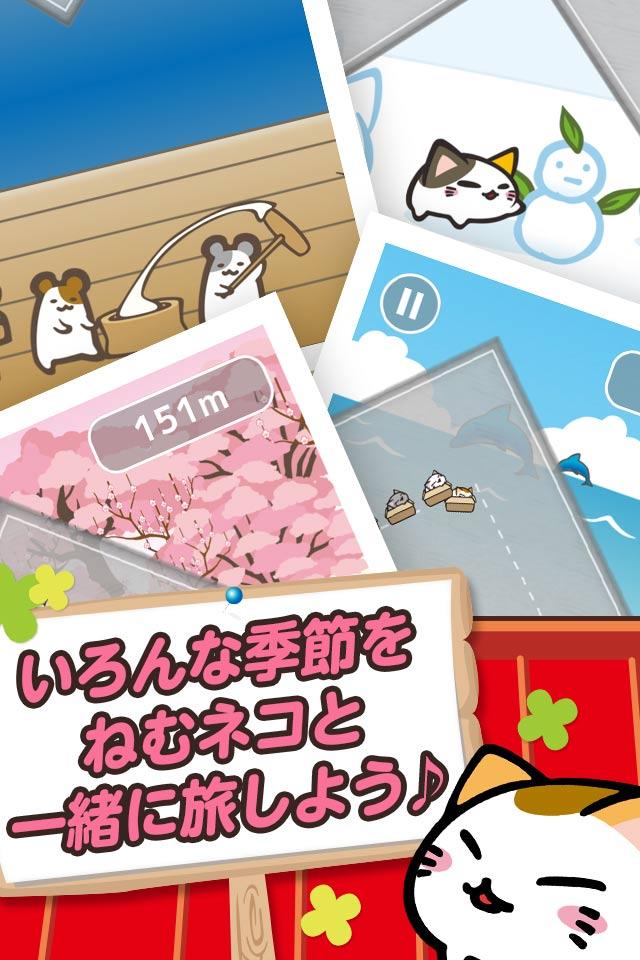 ねむネコジェットコースター~無料ねこゲームアプリ~のスクリーンショット_3
