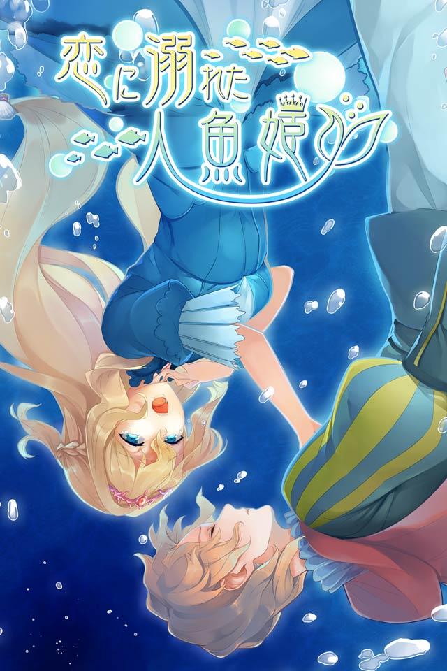 恋に溺れた人魚姫のスクリーンショット_1