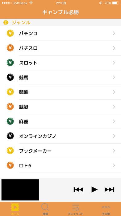 ギャンブル必勝 無料動画のスクリーンショット_1