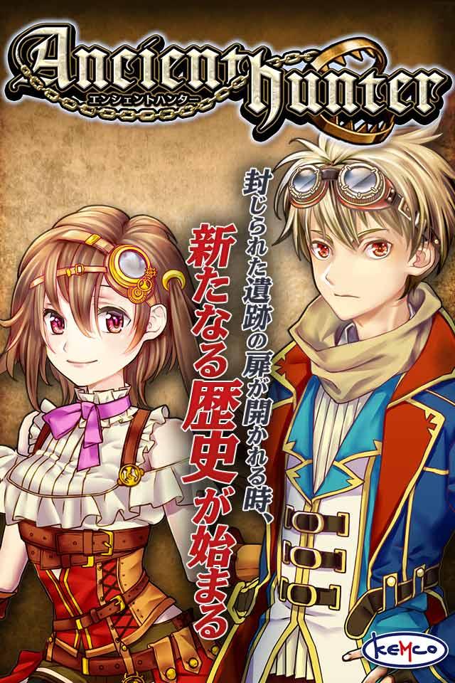 RPG エンシェントハンターのスクリーンショット_1