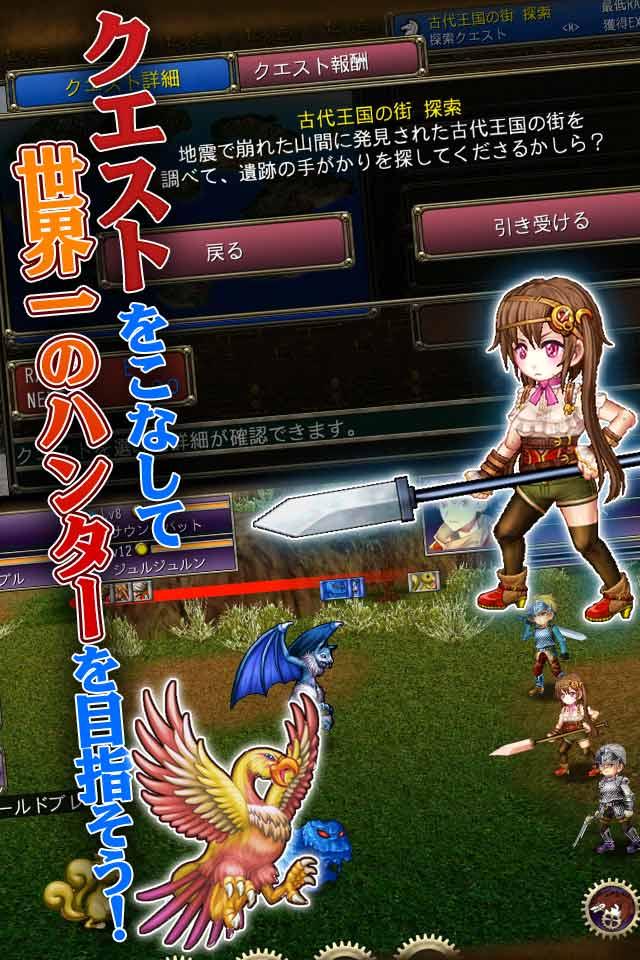 RPG エンシェントハンターのスクリーンショット_3