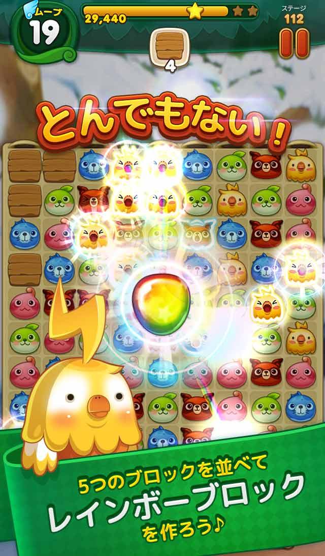 ウパルパン - カワイイ×パズルのスクリーンショット_3