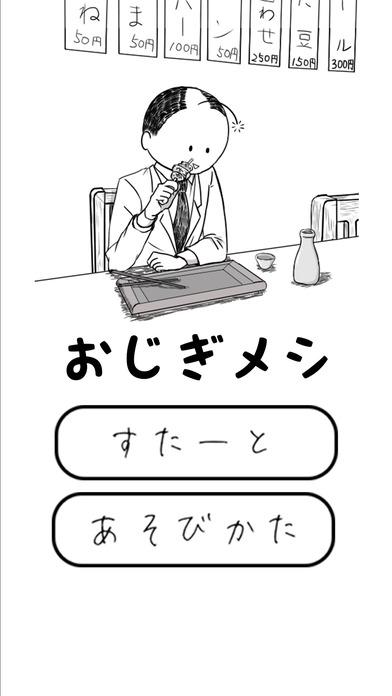 おじぎメシのスクリーンショット_1