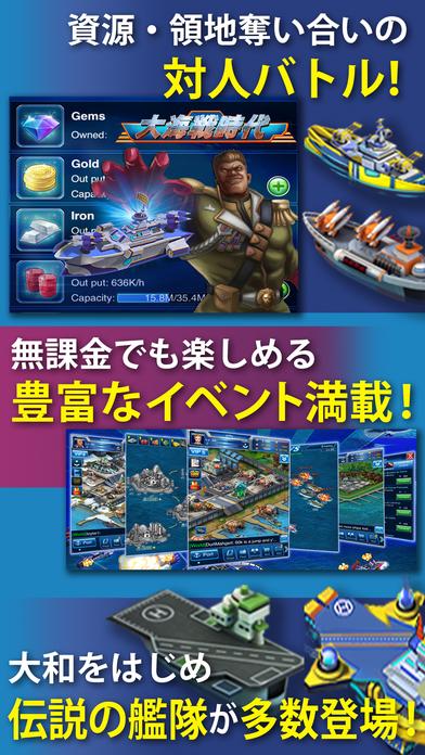壮絶大海戦(艦隊コレクションゲーム)のスクリーンショット_2
