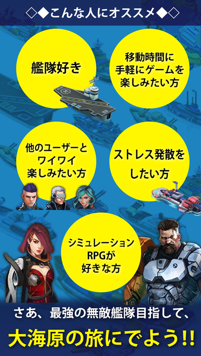壮絶大海戦(艦隊コレクションゲーム)のスクリーンショット_3