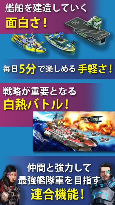 壮絶大海戦(艦隊コレクションゲーム)のスクリーンショット_4