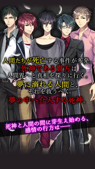 【禁断のBL】死神タイトロープ◆無料ボーイズラブのスクリーンショット_3