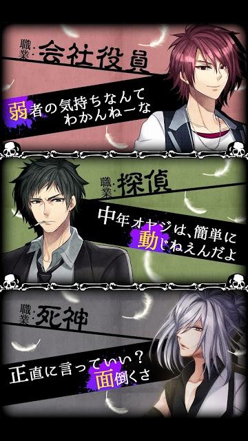 【無料BL】死神タイトロープ 〜ボーイズラブ・ファンタジー〜のスクリーンショット_4