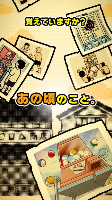 昭和あるある ~心にしみる昭和シリーズ外伝~のスクリーンショット_4