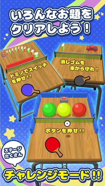 机で卓球のスクリーンショット_5