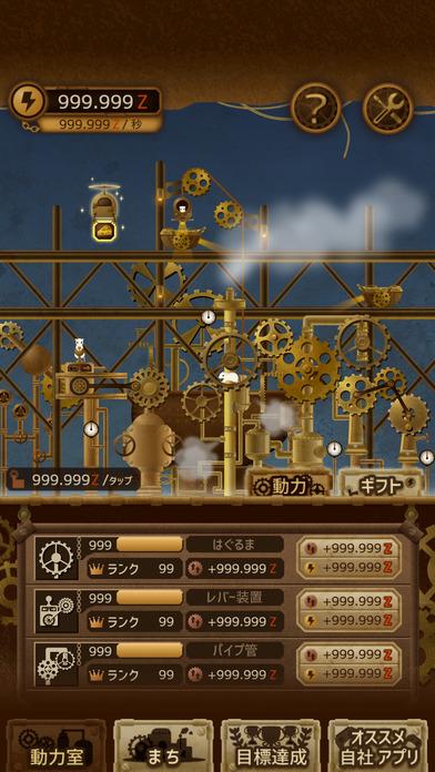 はぐるまのまち -放置で回る癒しの無料ゲームのスクリーンショット_3