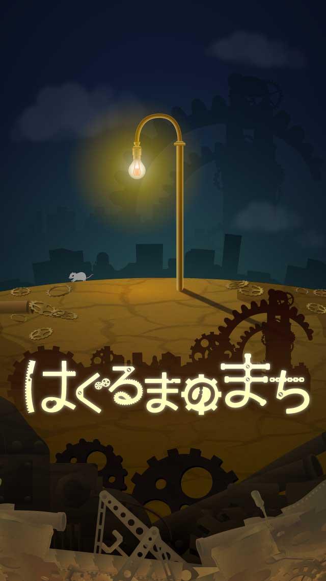 はぐるまのまち -放置で回る癒しの無料ゲームのスクリーンショット_1