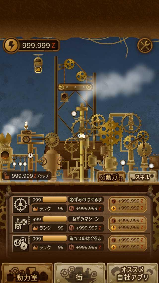 はぐるまのまち -放置で回る癒しの無料ゲームのスクリーンショット_2
