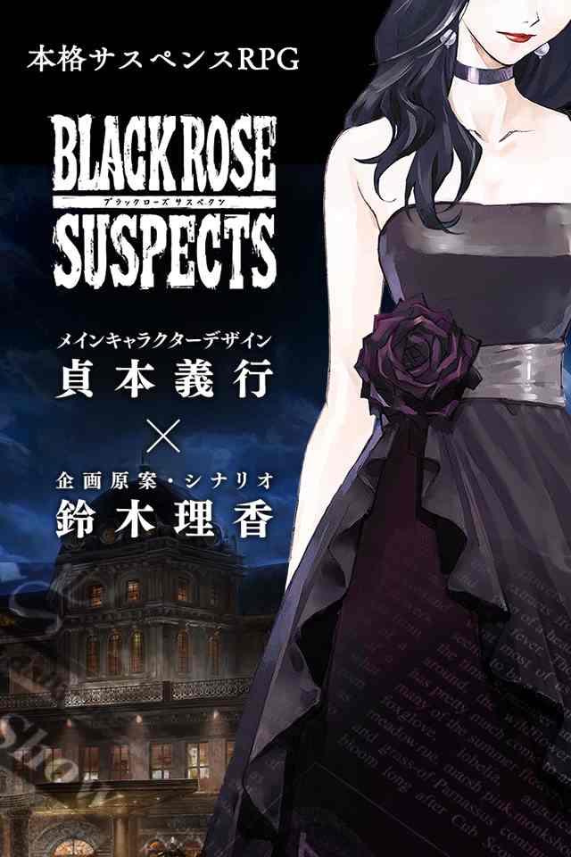 Black Rose Suspectsのスクリーンショット_2