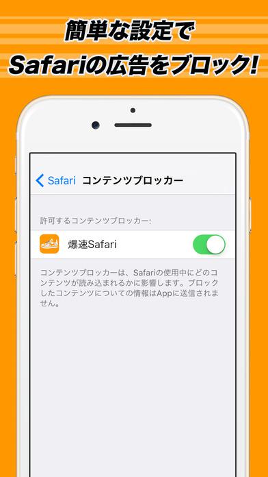 爆速Webブラウザー for Safariのスクリーンショット_1