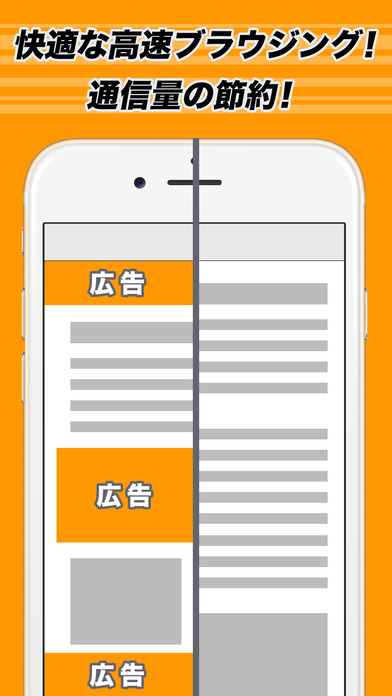 爆速Webブラウザー for Safariのスクリーンショット_3