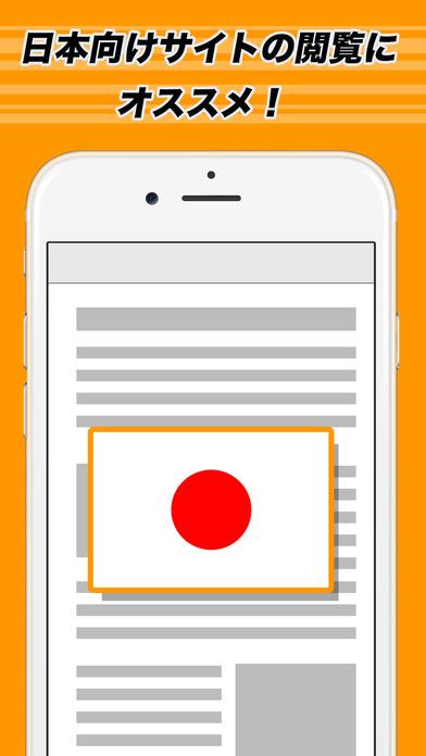 爆速WebブラウザーPro for Safariのスクリーンショット_4