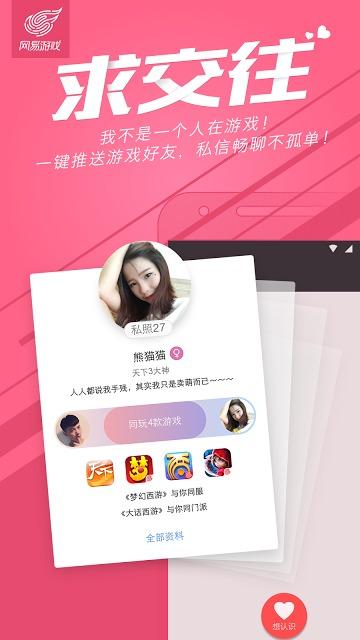 网易游戏App:网易官方游戏中心のスクリーンショット_1