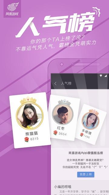 网易游戏App:网易官方游戏中心のスクリーンショット_3
