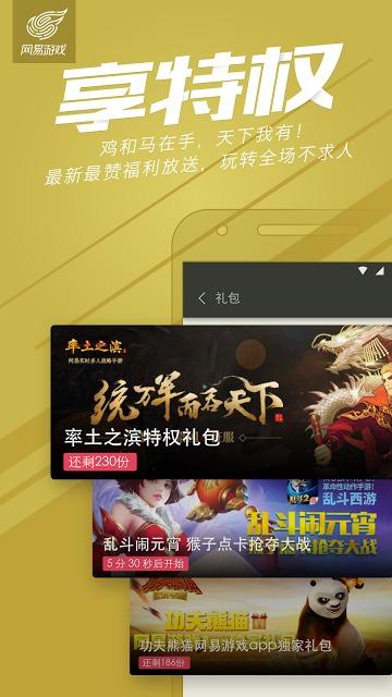 网易游戏App:网易官方游戏中心のスクリーンショット_4