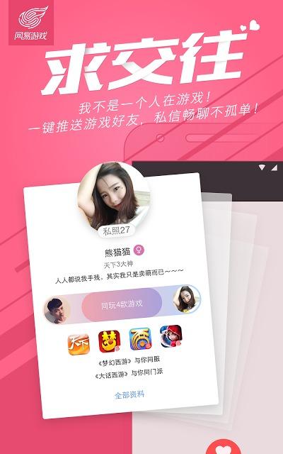 网易游戏App:网易官方游戏中心のスクリーンショット_5