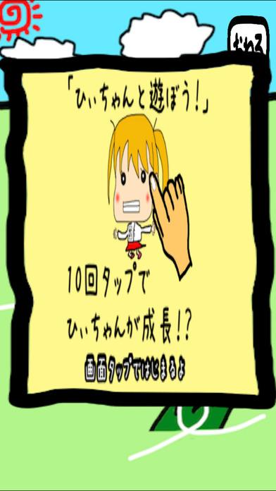 ひぃちゃんのスクリーンショット_1