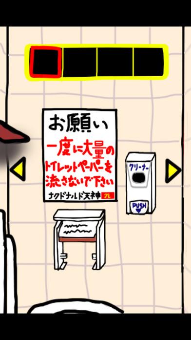 せんちむトイレからの脱出!?〜「どうなっとーと??」〜(難易度低め)のスクリーンショット_2