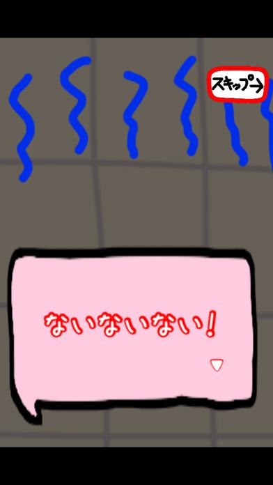 せんちむトイレからの脱出!?〜「どうなっとーと??」〜(難易度低め)のスクリーンショット_3