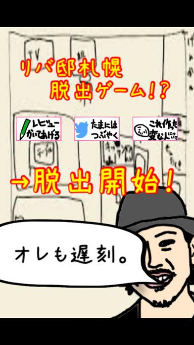 リバ邸札幌脱出ゲーム!のスクリーンショット_1
