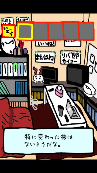 リバ邸札幌脱出ゲーム!のスクリーンショット_2