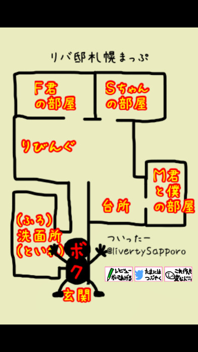 リバ邸札幌脱出ゲーム!のスクリーンショット_3