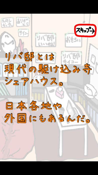 リバ邸札幌脱出ゲーム!のスクリーンショット_5