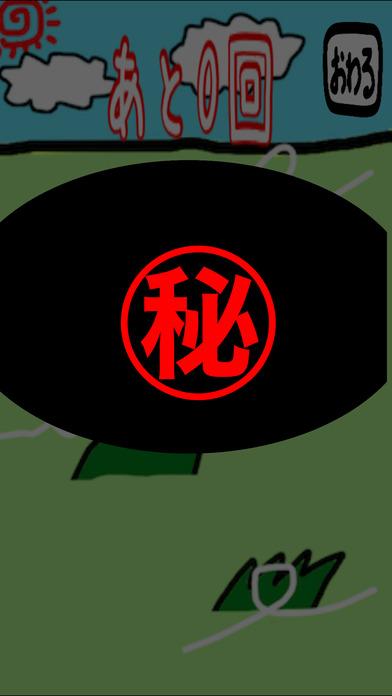 forスカキャン!のスクリーンショット_1