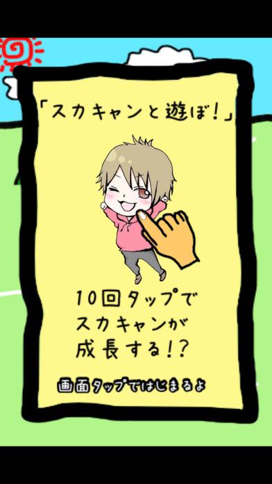 forスカキャン!のスクリーンショット_2