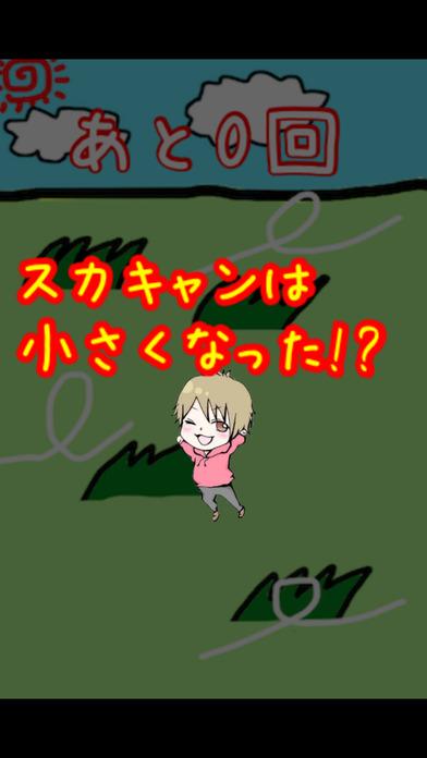 forスカキャン!のスクリーンショット_3