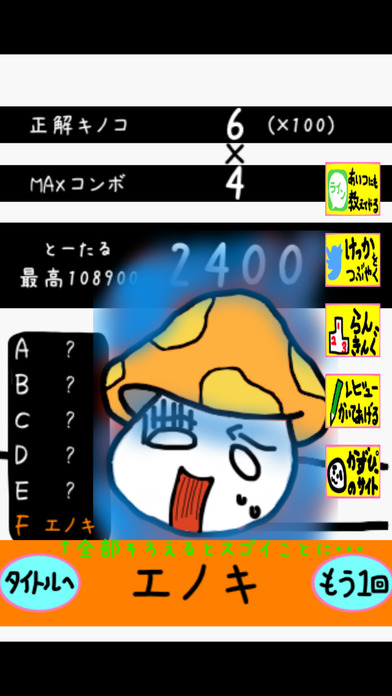 オレのキノコ!のスクリーンショット_3