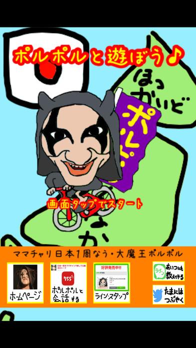 forポルポルと遊ぼう!〜ママチャリで日本1周してる大魔王ポルポルだよ〜のスクリーンショット_1