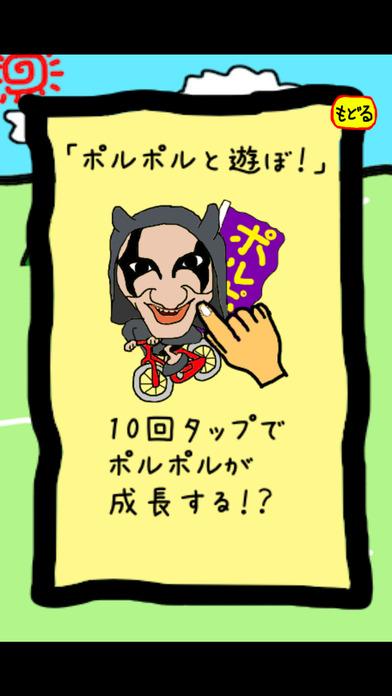 forポルポルと遊ぼう!〜ママチャリで日本1周してる大魔王ポルポルだよ〜のスクリーンショット_3