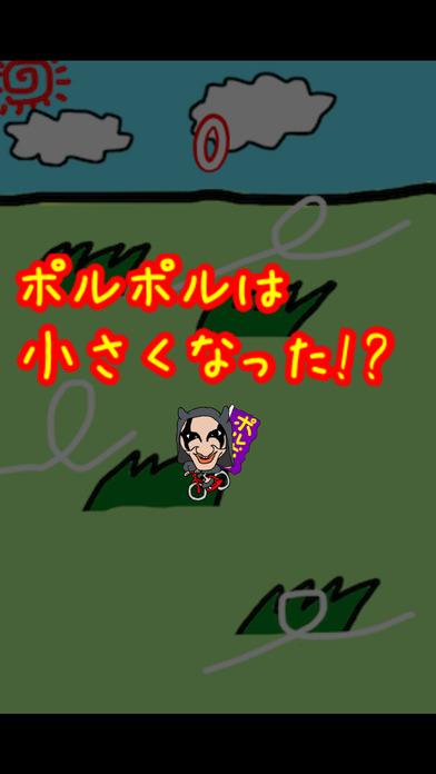 forポルポルと遊ぼう!〜ママチャリで日本1周してる大魔王ポルポルだよ〜のスクリーンショット_4