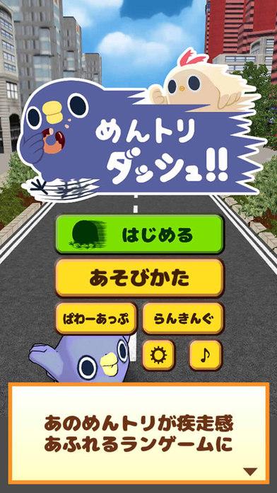 めんトリダッシュ!!のスクリーンショット_1