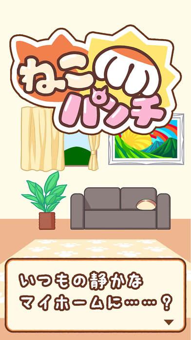 ねこパンチ -ぽよハム!-のスクリーンショット_1