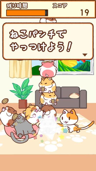 ねこパンチ -ぽよハム!-のスクリーンショット_3