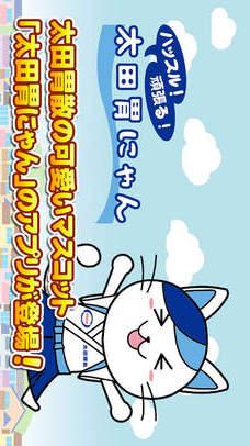 ハッスル!頑張る!太田胃にゃんのスクリーンショット_1